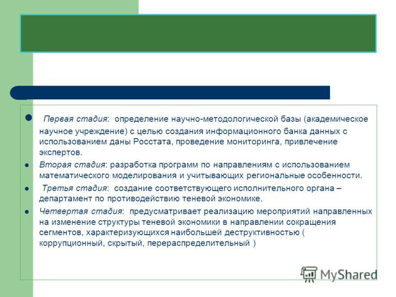Первая стадия: определение научно-методологической базы (академическое научное учреждение) с целью создания информационного банка данных с использованием даны Росстата, проведение мониторинга, привлечение экспертов. Вторая стадия: разработка программ