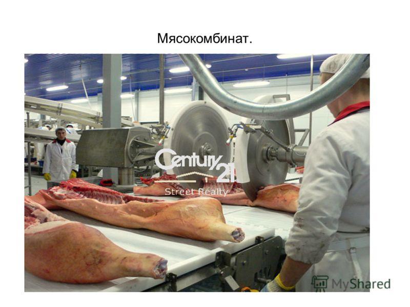 Мясокомбинат.