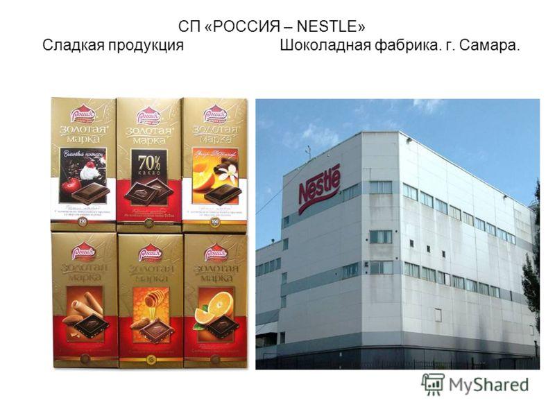 СП «РОССИЯ – NESTLE» Сладкая продукция Шоколадная фабрика. г. Самара.