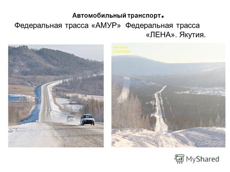 Автомобильный транспорт. Федеральная трасса «АМУР» Федеральная трасса «ЛЕНА». Якутия.