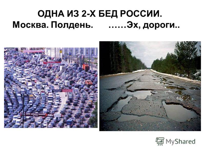 ОДНА ИЗ 2-Х БЕД РОССИИ. Москва. Полдень. ……Эх, дороги..