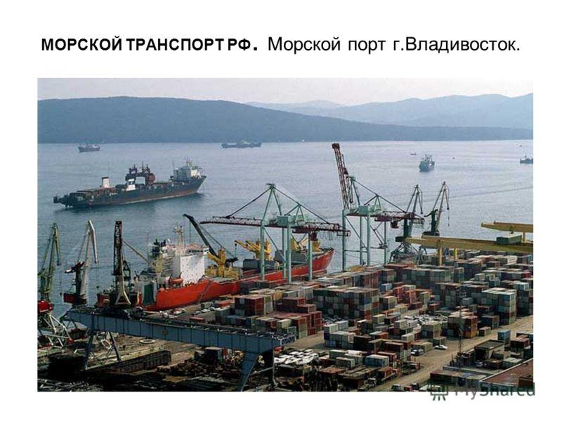 МОРСКОЙ ТРАНСПОРТ РФ. Морской порт г.Владивосток.