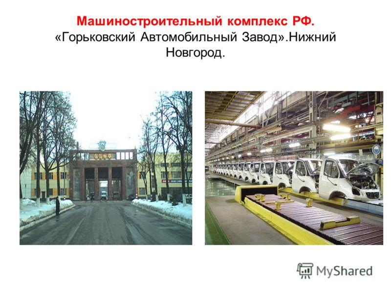 Машиностроительный комплекс РФ. «Горьковский Автомобильный Завод».Нижний Новгород.