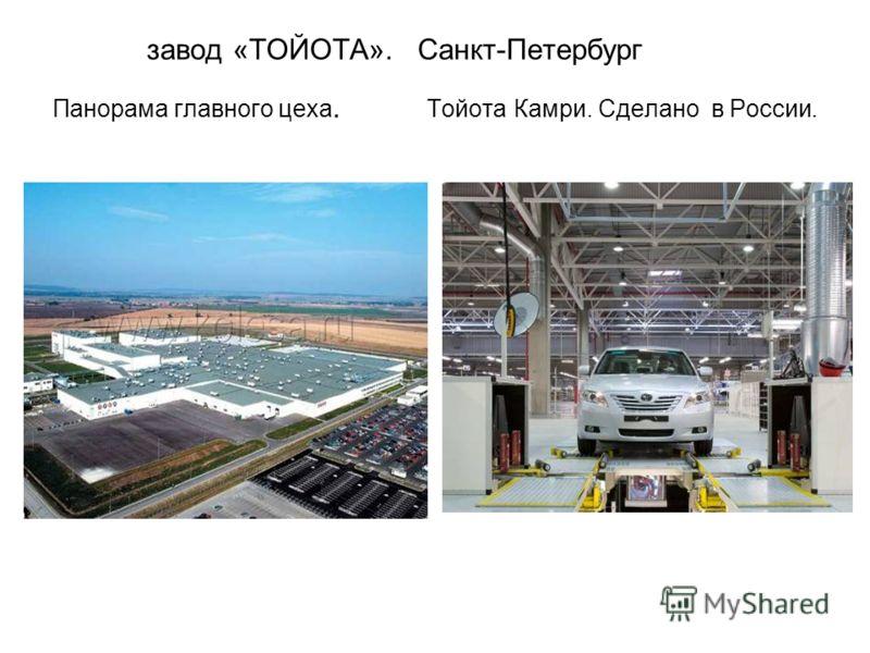 завод «ТОЙОТА». Санкт-Петербург Панорама главного цеха. Тойота Камри. Сделано в России.