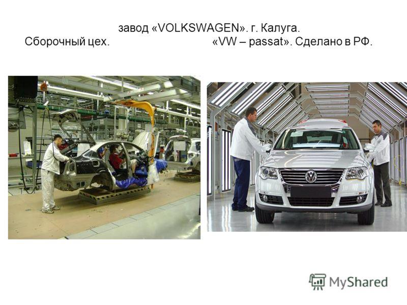 завод «VOLKSWAGEN». г. Калуга. Сборочный цех. «VW – passat». Сделано в РФ.