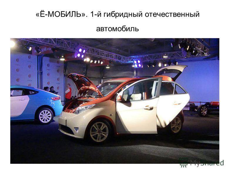«Ё-МОБИЛЬ». 1-й гибридный отечественный автомобиль