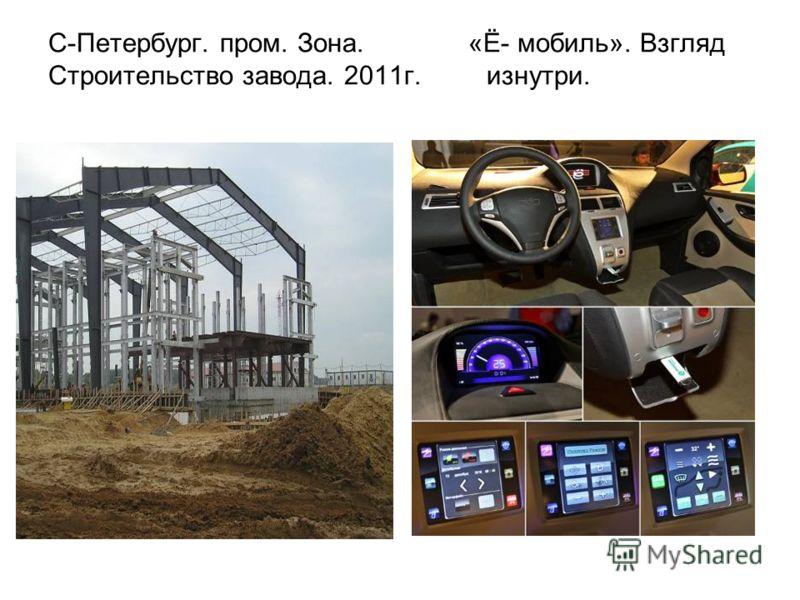 С-Петербург. пром. Зона. «Ё- мобиль». Взгляд Строительство завода. 2011г. изнутри.