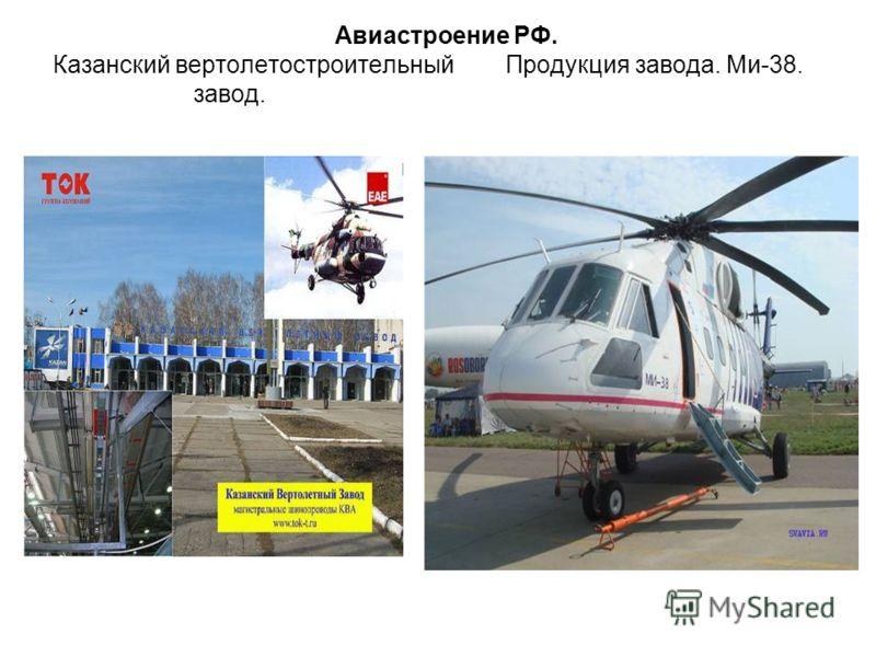 Авиастроение РФ. Казанский вертолетостроительный Продукция завода. Ми-38. завод.