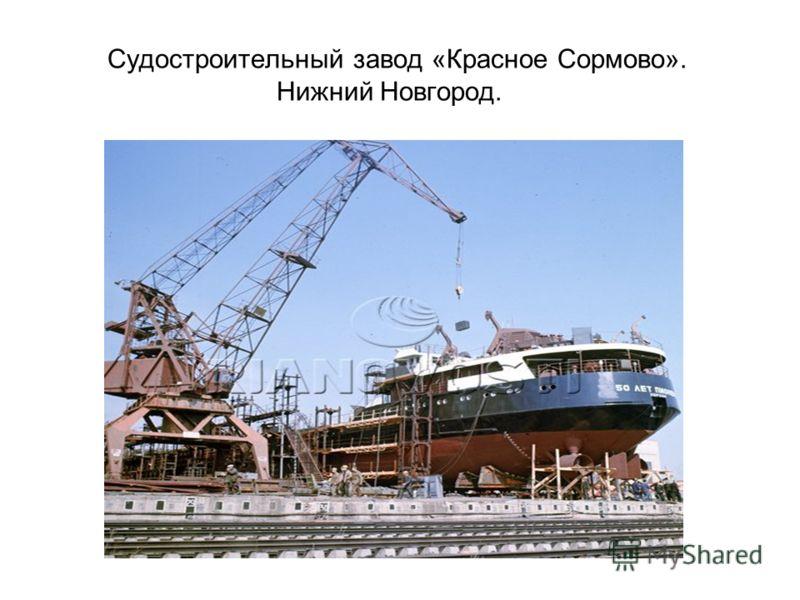 Судостроительный завод «Красное Сормово». Нижний Новгород.