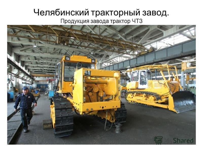 Челябинский тракторный завод. Продукция завода трактор ЧТЗ