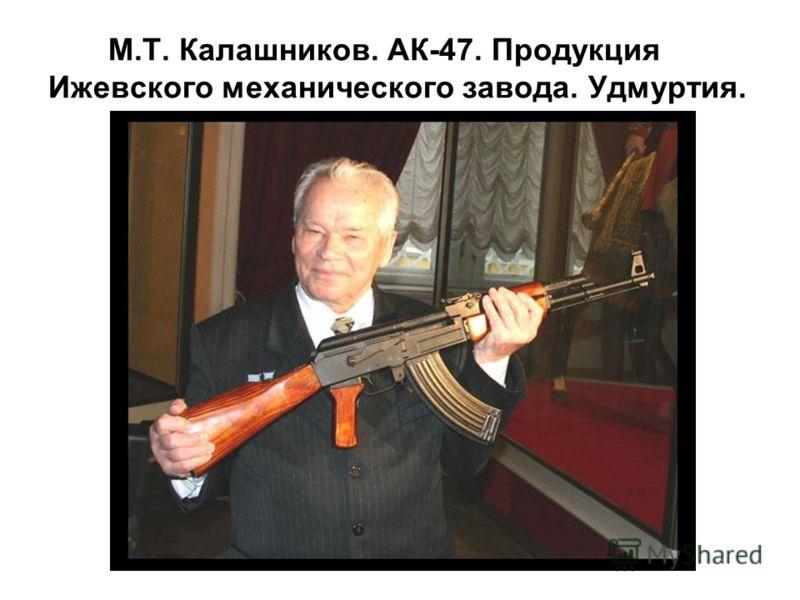 М.Т. Калашников. АК-47. Продукция Ижевского механического завода. Удмуртия.