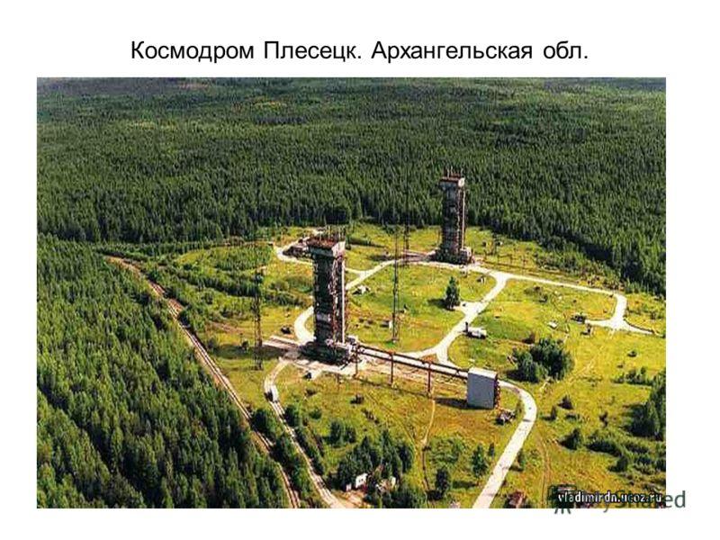 Космодром Плесецк. Архангельская обл.
