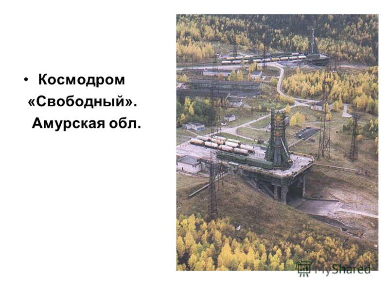Космодром «Свободный». Амурская обл.