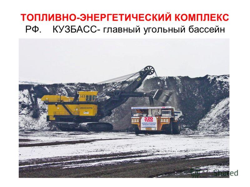 ТОПЛИВНО-ЭНЕРГЕТИЧЕСКИЙ КОМПЛЕКС РФ. КУЗБАСС- главный угольный бассейн