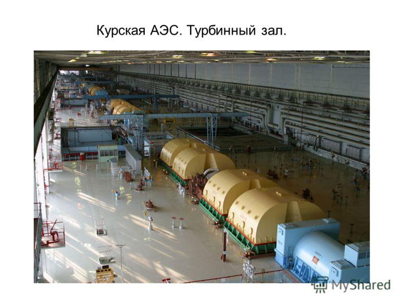 Курская АЭС. Турбинный зал.