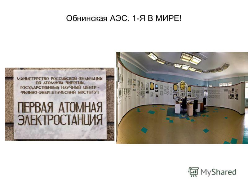 Обнинская АЭС. 1-Я В МИРЕ!