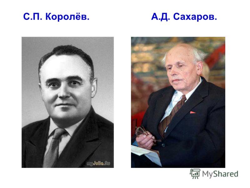 С.П. Королёв. А.Д. Сахаров.