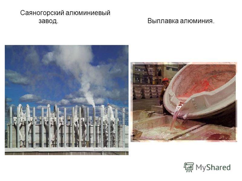 Саяногорский алюминиевый завод. Выплавка алюминия.