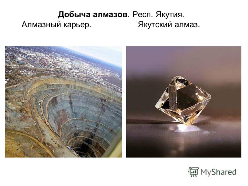 Добыча алмазов. Респ. Якутия. Алмазный карьер. Якутский алмаз.