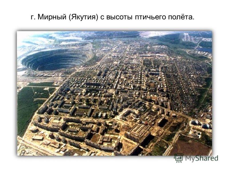 г. Мирный (Якутия) с высоты птичьего полёта.