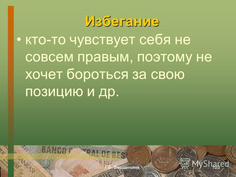 Г.Б. Вершинина102 Избегание сама проблема не так важна, чтобы на нее тратить силы и время; если кто-либо обладает большой властью;
