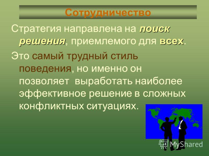Г.Б. Вершинина91 Соперничество (конкуренция) Недостатки соперничества: подавление инициативы противоположной стороны, ухудшение взаимоотношений, возможность повторения всплеска конфронтации