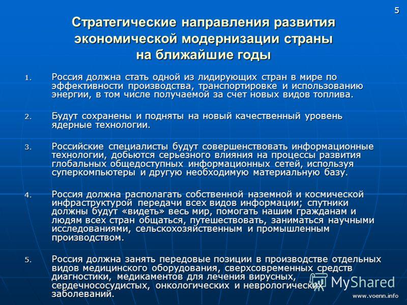 www.voenn.info 5 Стратегические направления развития экономической модернизации страны на ближайшие годы 1. Россия должна стать одной из лидирующих стран в мире по эффективности производства, транспортировке и использованию энергии, в том числе получ