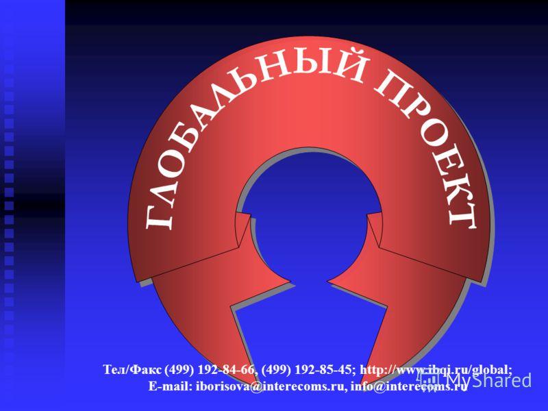 Тел/Факс (499) 192-84-66, (499) 192-85-45; http://www.ibqi.ru/global; E-mail: iborisova@interecoms.ru, info@interecoms.ru