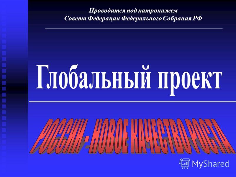 Проводится под патронажем Совета Федерации Федерального Собрания РФ ____________________________________________________________