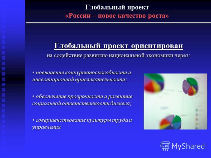 Глобальный проект «России – новое качество роста» Глобальный проект ориентирован на содействие развитию национальной экономики через: повышение конкурентоспособности и инвестиционной привлекательности; повышение конкурентоспособности и инвестиционной