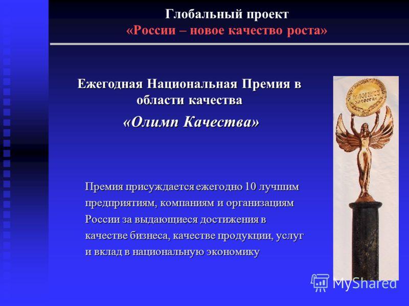 Глобальный проект «России – новое качество роста» Премия присуждается ежегодно 10 лучшим предприятиям, компаниям и организациям России за выдающиеся достижения в качестве бизнеса, качестве продукции, услуг и вклад в национальную экономику Ежегодная Н
