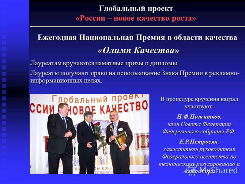 Глобальный проект «России – новое качество роста» Лауреатам вручаются памятные призы и дипломы. Лауреаты получают право на использование Знака Премии в рекламно- информационных целях. Ежегодная Национальная Премия в области качества «Олимп Качества»