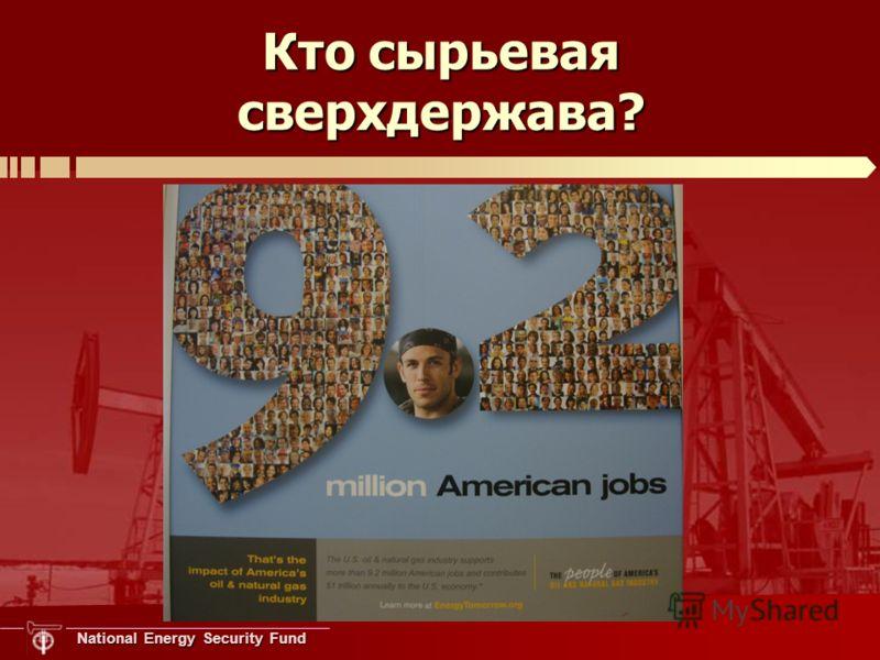 National Energy Security Fund Кто сырьевая сверхдержава?