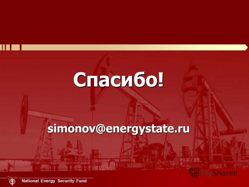 National Energy Security Fund Спасибо! simonov@energystate.ru