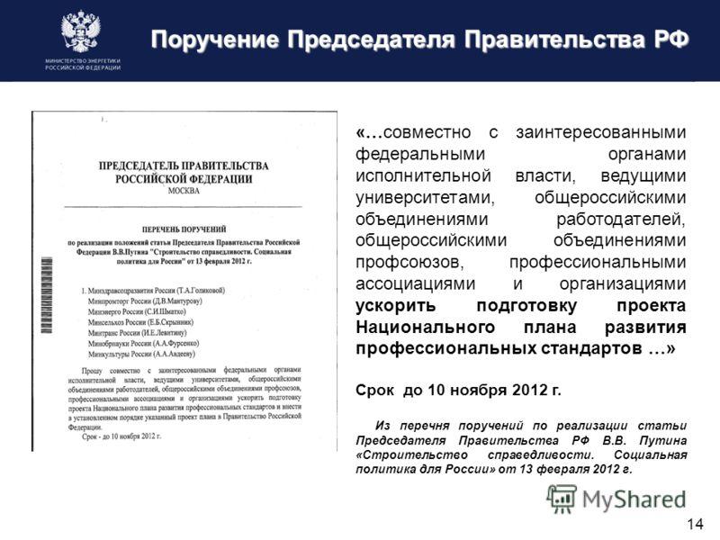 Поручение Председателя Правительства РФ 14 «…совместно с заинтересованными федеральными органами исполнительной власти, ведущими университетами, общероссийскими объединениями работодателей, общероссийскими объединениями профсоюзов, профессиональными