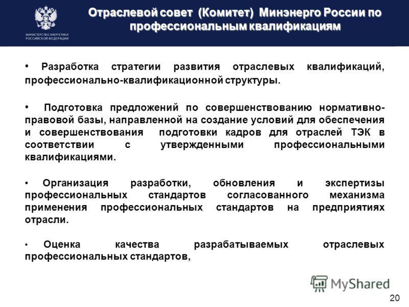 Отраслевой совет (Комитет) Минэнерго России по профессиональным квалификациям Разработка стратегии развития отраслевых квалификаций, профессионально-квалификационной структуры. Подготовка предложений по совершенствованию нормативно- правовой базы, на