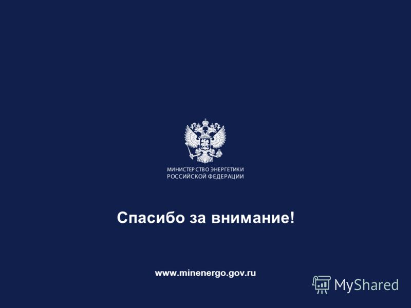 Спасибо за внимание! www.minenergo.gov.ru