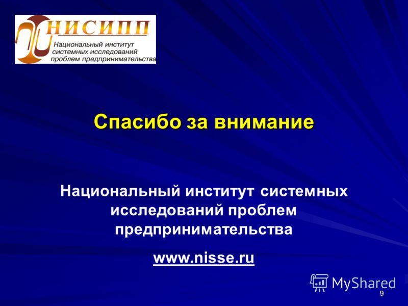 9 Спасибо за внимание Национальный институт системных исследований проблем предпринимательства www.nisse.ru