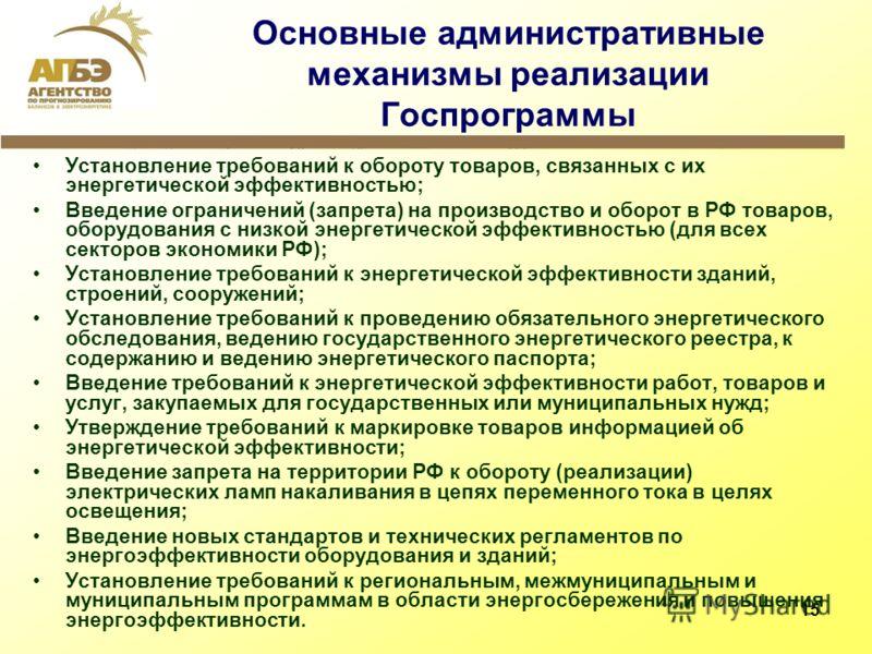 15 Установление требований к обороту товаров, связанных с их энергетической эффективностью; Введение ограничений (запрета) на производство и оборот в РФ товаров, оборудования с низкой энергетической эффективностью (для всех секторов экономики РФ); Ус