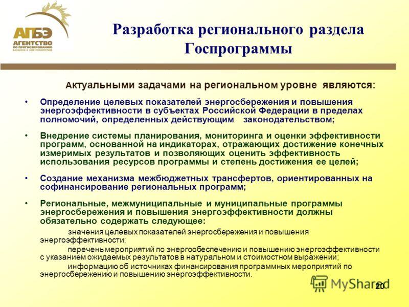 20 Разработка регионального раздела Госпрограммы А ктуальными задачами на региональном уровне являются: Определение целевых показателей энергосбережения и повышения энергоэффективности в субъектах Российской Федерации в пределах полномочий, определен