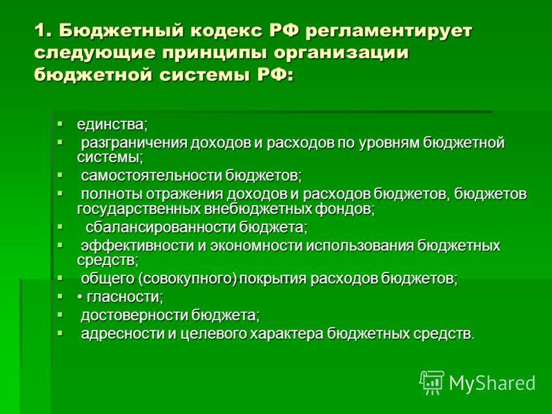 1. Бюджетный кодекс РФ регламентирует следующие принципы организации бюджетной системы РФ: единства; единства; разграничения доходов и расходов по уровням бюджетной системы; разграничения доходов и расходов по уровням бюджетной системы; самостоятельн