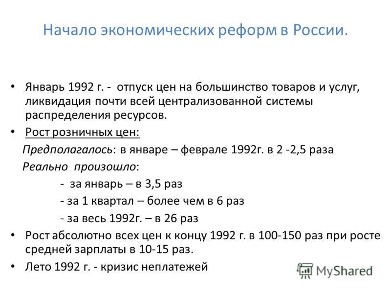 Начало экономических реформ в России. Январь 1992 г. - отпуск цен на большинство товаров и услуг, ликвидация почти всей централизованной системы распределения ресурсов. Рост розничных цен: Предполагалось: в январе – феврале 1992г. в 2 -2,5 раза Реаль