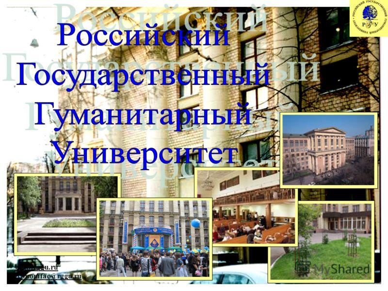 www.rggu.ru economfac@rggu.ru