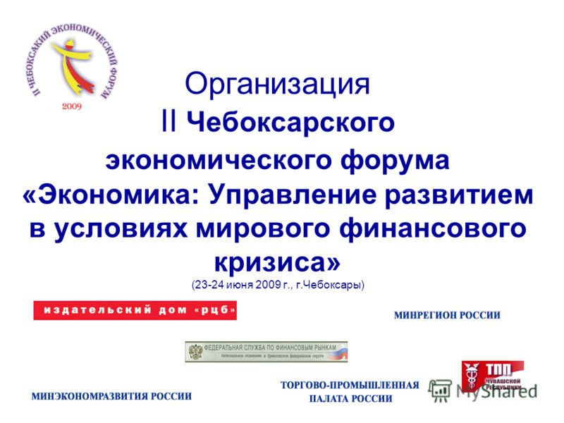 Организация II Чебоксарского экономического форума «Экономика: Управление развитием в условиях мирового финансового кризиса» (23-24 июня 2009 г., г.Чебоксары)