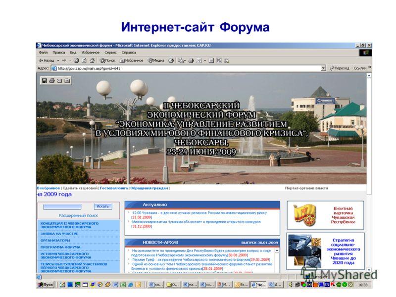 Интернет-сайт Форума