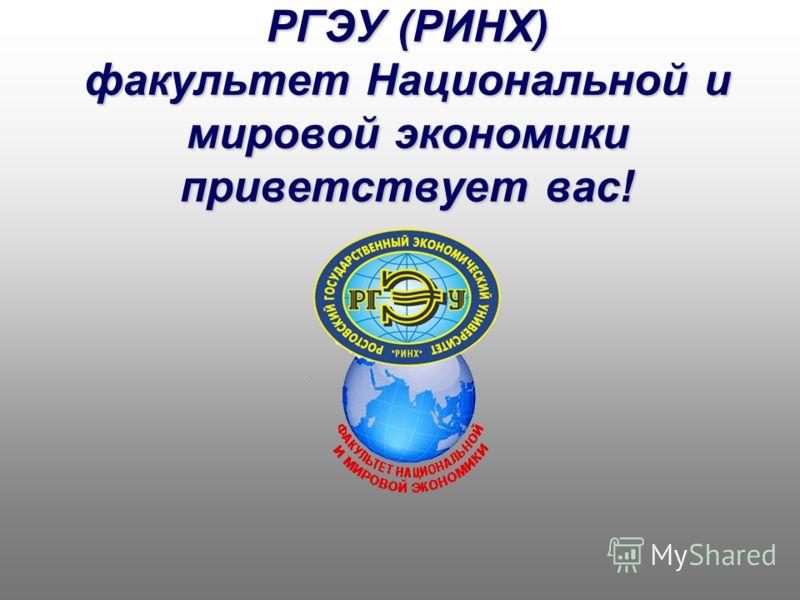РГЭУ (РИНХ) факультет Национальной и мировой экономики приветствует вас!
