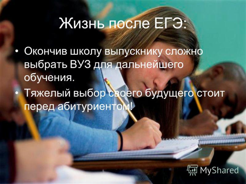 Жизнь после ЕГЭ: Окончив школу выпускнику сложно выбрать ВУЗ для дальнейшего обучения. Тяжелый выбор своего будущего стоит перед абитуриентом!