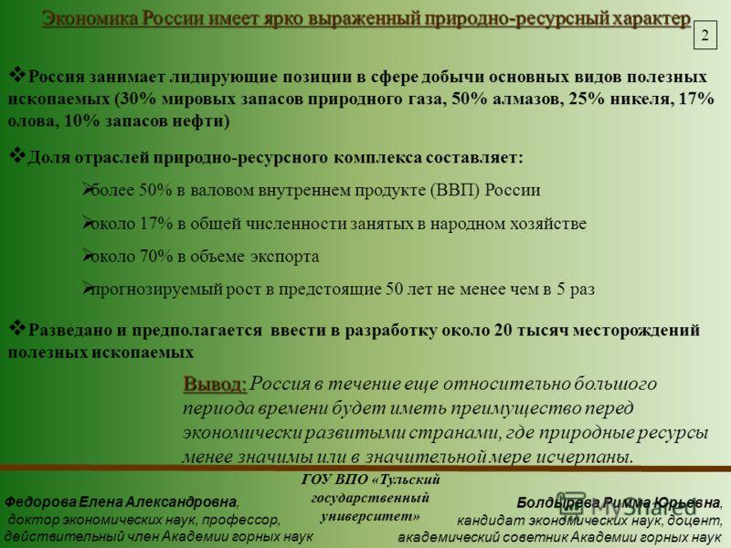 Экономика России имеет ярко выраженный природно-ресурсный характер Россия занимает лидирующие позиции в сфере добычи основных видов полезных ископаемых (30% мировых запасов природного газа, 50% алмазов, 25% никеля, 17% олова, 10% запасов нефти) Доля