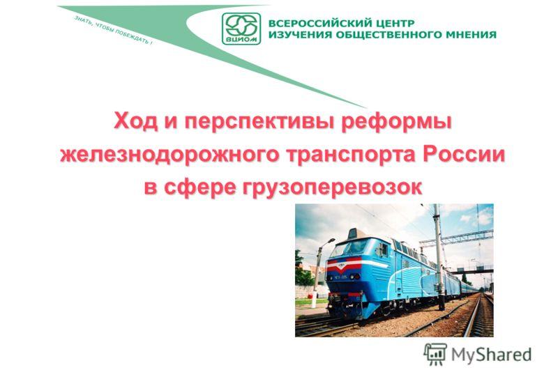 Ход и перспективы реформы железнодорожного транспорта России в сфере грузоперевозок