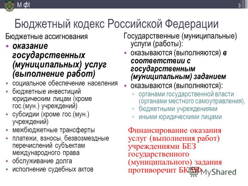 М ] ф 3 Бюджетный кодекс Российской Федерации Бюджетные ассигнования оказание государственных (муниципальных) услуг (выполнение работ) социальное обеспечение населения бюджетные инвестиций юридическим лицам (кроме гос.(мун.) учреждений) субсидии (кро
